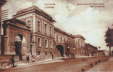 Karazin Kharkiv National University, est. 1804